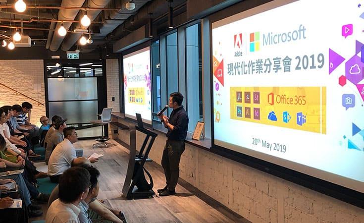 Adobe x Microsoft 現代化作業分享會 2019